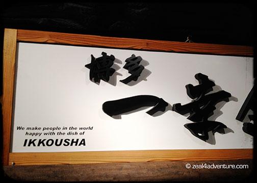 ikkousha